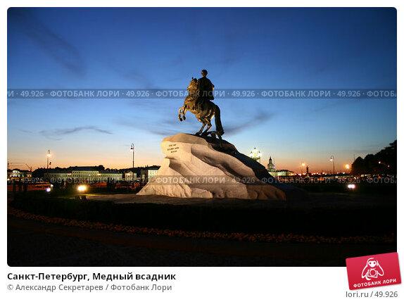 Купить «Санкт-Петербург, Медный всадник», фото № 49926, снято 9 июня 2005 г. (c) Александр Секретарев / Фотобанк Лори