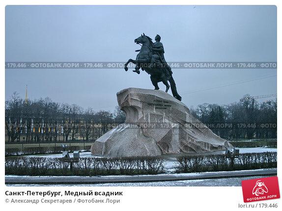 Санкт-Петербург, Медный всадник, фото № 179446, снято 16 января 2008 г. (c) Александр Секретарев / Фотобанк Лори