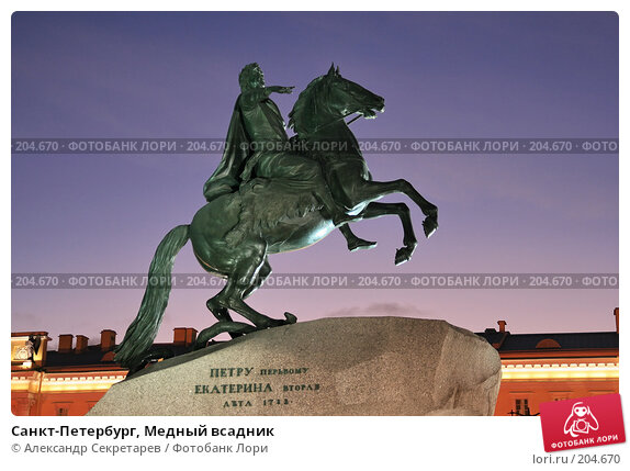 Санкт-Петербург, Медный всадник, фото № 204670, снято 22 декабря 2007 г. (c) Александр Секретарев / Фотобанк Лори