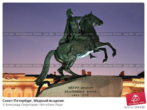 Санкт-Петербург, Медный всадник, фото № 204690, снято 22 декабря 2007 г. (c) Александр Секретарев / Фотобанк Лори