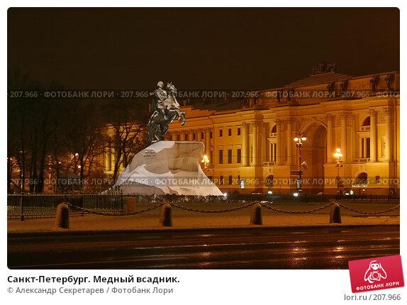 Санкт-Петербург. Медный всадник., фото № 207966, снято 17 декабря 2005 г. (c) Александр Секретарев / Фотобанк Лори