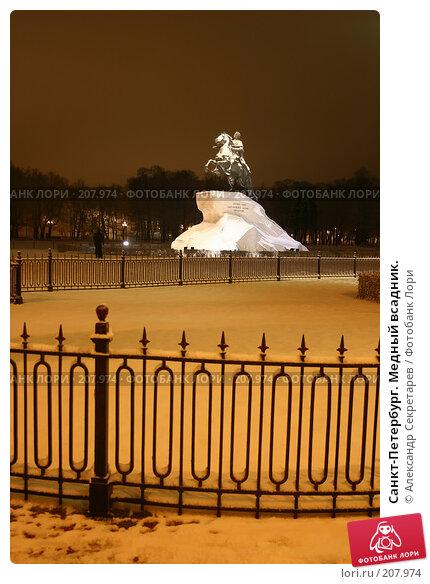 Купить «Санкт-Петербург. Медный всадник.», фото № 207974, снято 17 декабря 2005 г. (c) Александр Секретарев / Фотобанк Лори