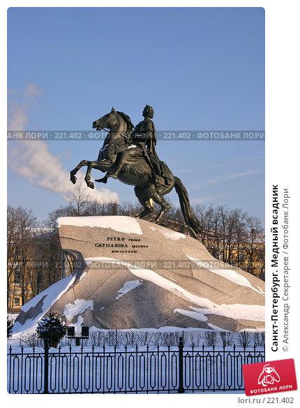 Купить «Санкт-Петербург. Медный всадник», фото № 221402, снято 4 февраля 2005 г. (c) Александр Секретарев / Фотобанк Лори