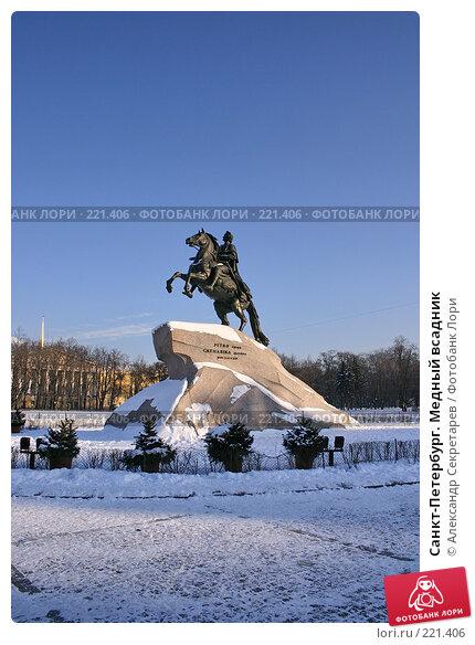 Санкт-Петербург. Медный всадник, фото № 221406, снято 4 февраля 2005 г. (c) Александр Секретарев / Фотобанк Лори