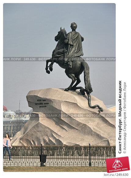 Купить «Санкт-Петербург. Медный всадник», фото № 249630, снято 5 апреля 2008 г. (c) Александр Секретарев / Фотобанк Лори