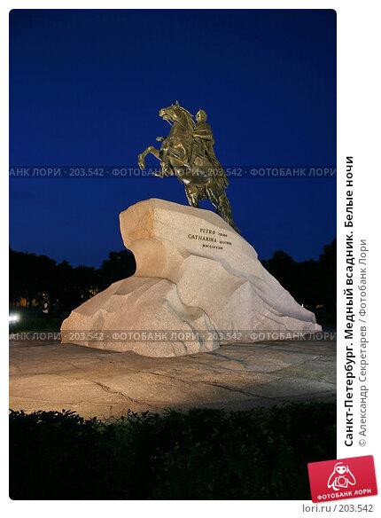 Санкт-Петербург. Медный всадник. Белые ночи, фото № 203542, снято 9 июня 2005 г. (c) Александр Секретарев / Фотобанк Лори