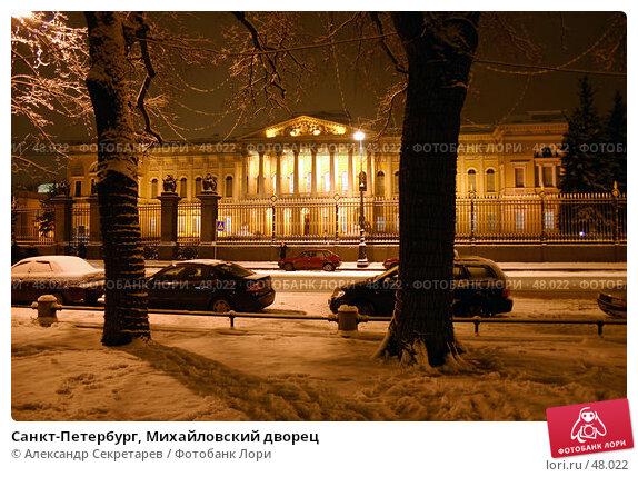 Купить «Санкт-Петербург, Михайловский дворец», фото № 48022, снято 17 декабря 2005 г. (c) Александр Секретарев / Фотобанк Лори