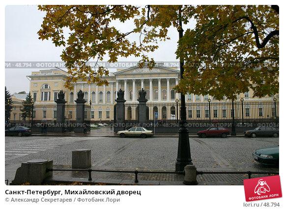 Санкт-Петербург, Михайловский дворец, фото № 48794, снято 22 октября 2005 г. (c) Александр Секретарев / Фотобанк Лори