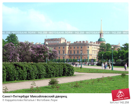 Санкт-Петербург Михайловский дворец, фото № 142258, снято 28 мая 2007 г. (c) Кардаполова Наталья / Фотобанк Лори