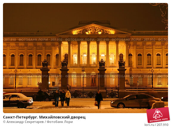 Санкт-Петербург. Михайловский дворец, фото № 207910, снято 17 декабря 2005 г. (c) Александр Секретарев / Фотобанк Лори