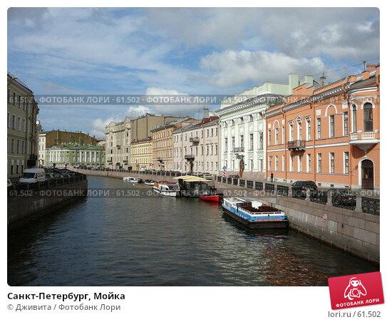 Санкт-Петербург, Мойка, фото № 61502, снято 5 июля 2007 г. (c) Дживита / Фотобанк Лори