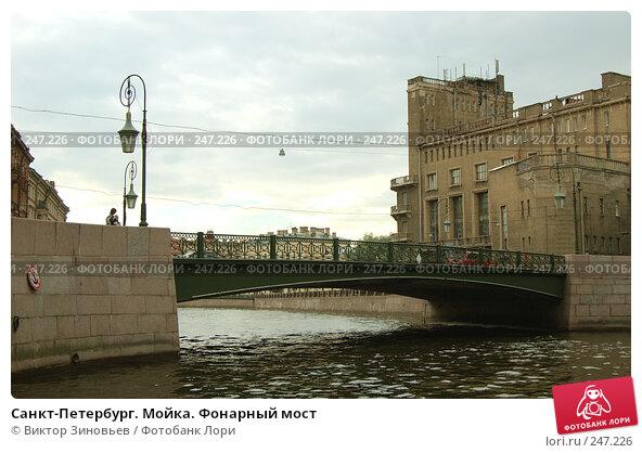 Купить «Санкт-Петербург. Мойка. Фонарный мост», эксклюзивное фото № 247226, снято 12 декабря 2017 г. (c) Виктор Зиновьев / Фотобанк Лори