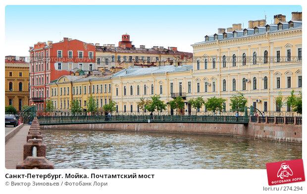 Санкт-Петербург. Мойка. Почтамтский мост, эксклюзивное фото № 274294, снято 25 октября 2016 г. (c) Виктор Зиновьев / Фотобанк Лори