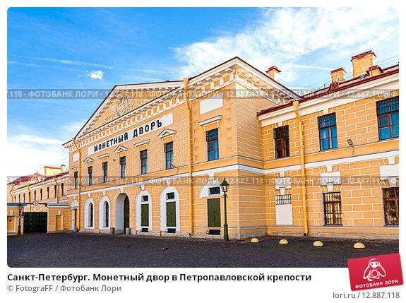 Купить «Санкт-Петербург. Монетный двор в Петропавловской крепости», фото № 12887118, снято 27 мая 2018 г. (c) FotograFF / Фотобанк Лори