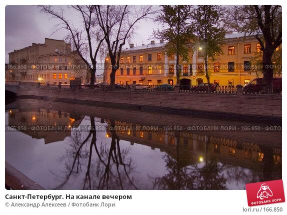 Санкт-Петербург. На канале вечером, эксклюзивное фото № 166850, снято 22 октября 2007 г. (c) Александр Алексеев / Фотобанк Лори