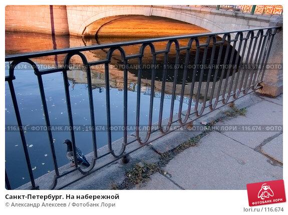 Купить «Санкт-Петербург. На набережной», эксклюзивное фото № 116674, снято 4 октября 2007 г. (c) Александр Алексеев / Фотобанк Лори