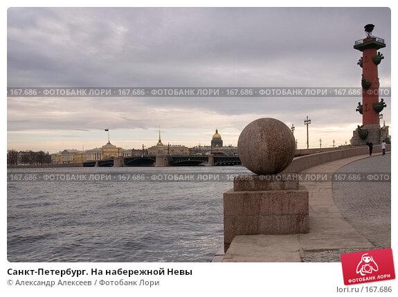 Санкт-Петербург. На набережной Невы, эксклюзивное фото № 167686, снято 2 апреля 2007 г. (c) Александр Алексеев / Фотобанк Лори