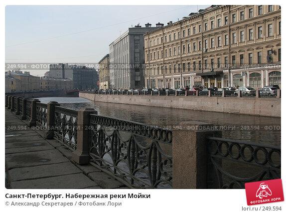 Санкт-Петербург. Набережная реки Мойки, фото № 249594, снято 5 апреля 2008 г. (c) Александр Секретарев / Фотобанк Лори