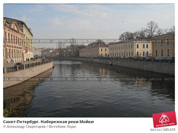Купить «Санкт-Петербург. Набережная реки Мойки», фото № 249610, снято 5 апреля 2008 г. (c) Александр Секретарев / Фотобанк Лори