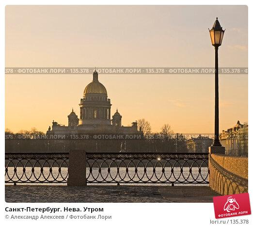 Купить «Санкт-Петербург. Нева. Утром», эксклюзивное фото № 135378, снято 20 марта 2007 г. (c) Александр Алексеев / Фотобанк Лори