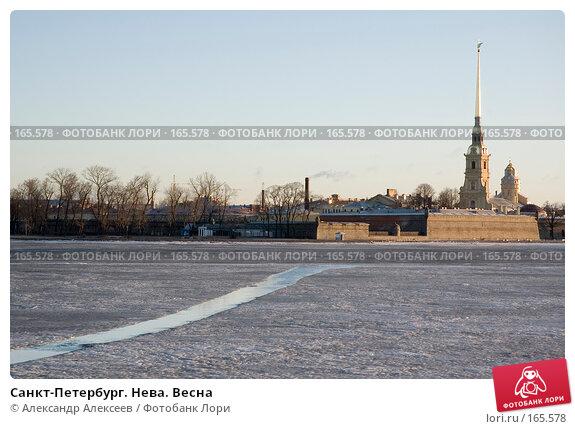 Санкт-Петербург. Нева. Весна, эксклюзивное фото № 165578, снято 15 марта 2007 г. (c) Александр Алексеев / Фотобанк Лори