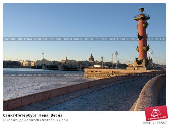 Санкт-Петербург. Нева. Весна, эксклюзивное фото № 165582, снято 15 марта 2007 г. (c) Александр Алексеев / Фотобанк Лори