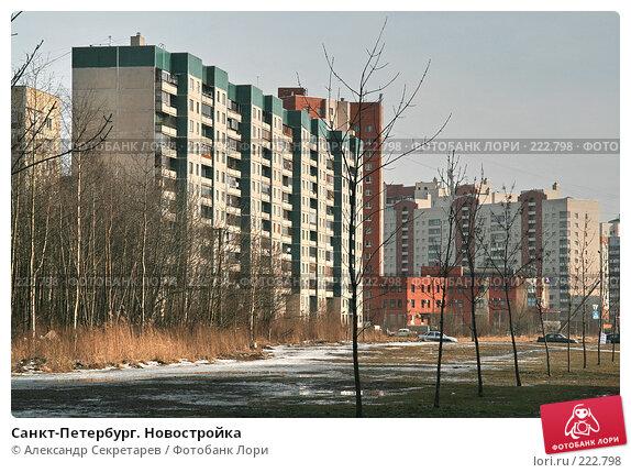 Санкт-Петербург. Новостройка, фото № 222798, снято 10 марта 2008 г. (c) Александр Секретарев / Фотобанк Лори