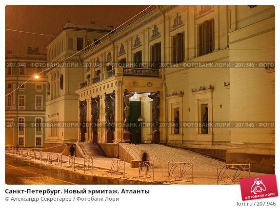 Санкт-Петербург. Новый эрмитаж. Атланты, фото № 207946, снято 17 декабря 2005 г. (c) Александр Секретарев / Фотобанк Лори