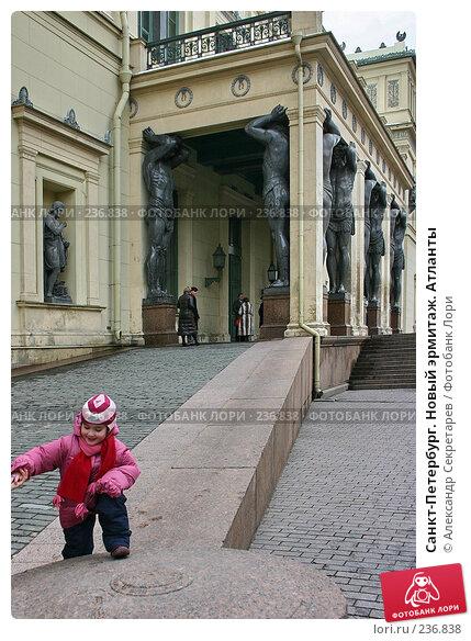Санкт-Петербург. Новый эрмитаж. Атланты, фото № 236838, снято 29 апреля 2017 г. (c) Александр Секретарев / Фотобанк Лори