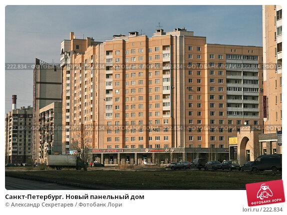 Санкт-Петербург. Новый панельный дом, фото № 222834, снято 10 марта 2008 г. (c) Александр Секретарев / Фотобанк Лори