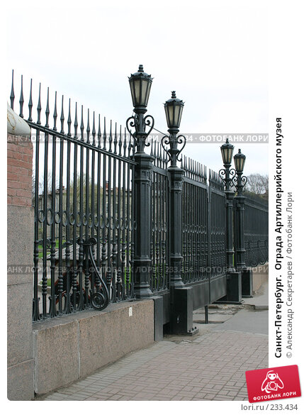 Купить «Санкт-Петербург.  Ограда Артиллерийского музея», фото № 233434, снято 10 мая 2005 г. (c) Александр Секретарев / Фотобанк Лори