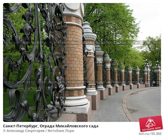 Санкт-Петербург, Ограда Михайловского сада, фото № 55350, снято 20 мая 2007 г. (c) Александр Секретарев / Фотобанк Лори