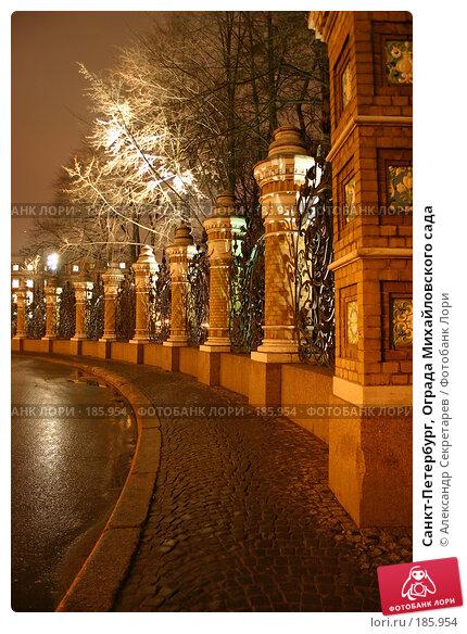 Санкт-Петербург, Ограда Михайловского сада, фото № 185954, снято 16 января 2008 г. (c) Александр Секретарев / Фотобанк Лори