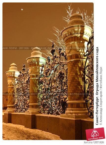 Санкт-Петербург. Ограда Михайловского сада, фото № 207926, снято 17 декабря 2005 г. (c) Александр Секретарев / Фотобанк Лори