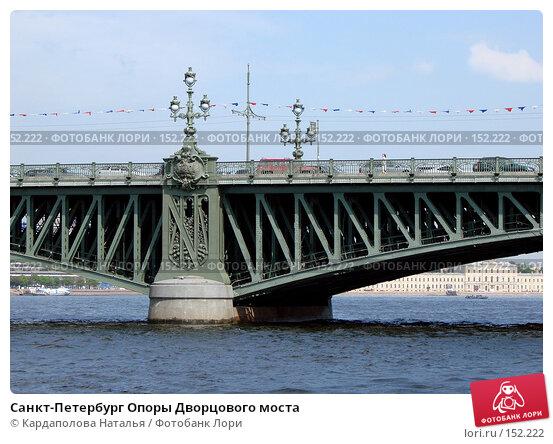 Санкт-Петербург Опоры Дворцового моста, фото № 152222, снято 29 мая 2007 г. (c) Кардаполова Наталья / Фотобанк Лори