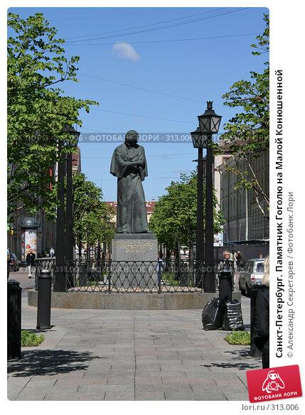 Купить «Санкт-Петербург. Памятник Гоголю на малой Конюшенной», фото № 313006, снято 4 июня 2008 г. (c) Александр Секретарев / Фотобанк Лори
