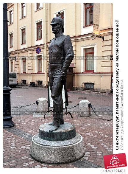 Санкт-Петербург, памятник Городовому на Малой Конюшенной, фото № 194614, снято 31 января 2008 г. (c) Александр Секретарев / Фотобанк Лори