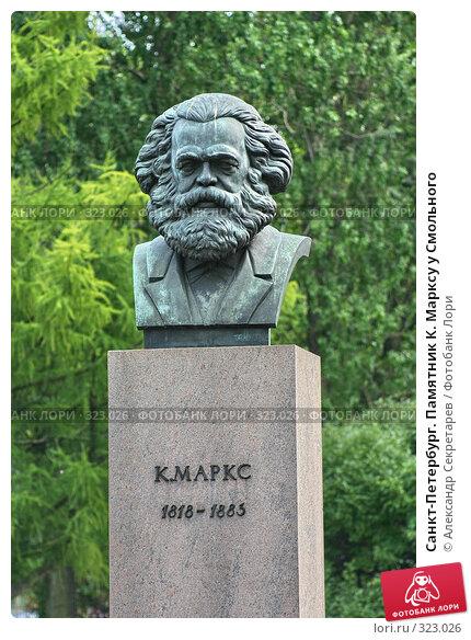Санкт-Петербург. Памятник К. Марксу у Смольного, фото № 323026, снято 6 августа 2005 г. (c) Александр Секретарев / Фотобанк Лори