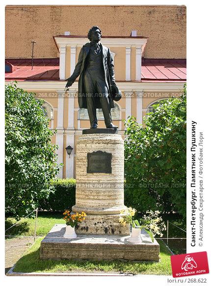 Санкт-Петербург. Памятник Пушкину, фото № 268622, снято 28 июня 2005 г. (c) Александр Секретарев / Фотобанк Лори