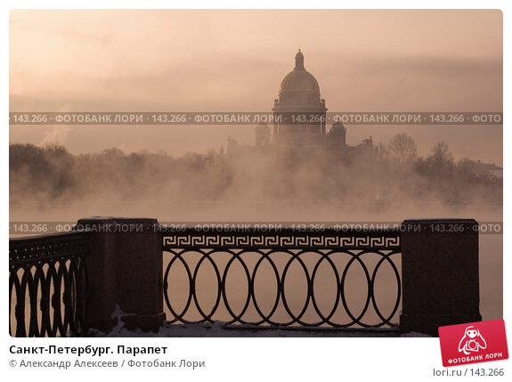 Санкт-Петербург. Парапет, эксклюзивное фото № 143266, снято 10 марта 2006 г. (c) Александр Алексеев / Фотобанк Лори