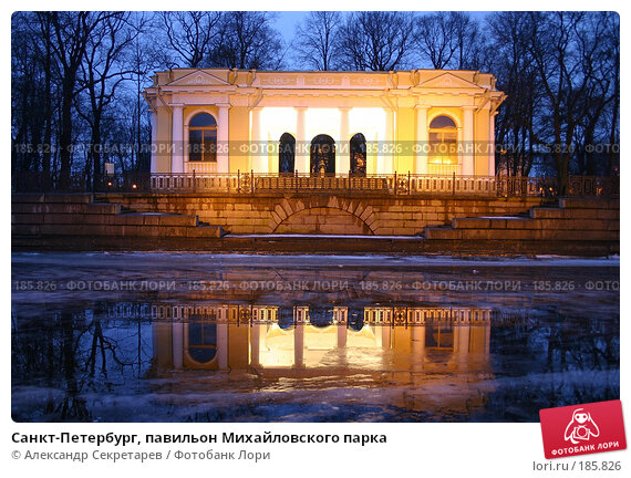 Санкт-Петербург, павильон Михайловского парка, фото № 185826, снято 16 января 2008 г. (c) Александр Секретарев / Фотобанк Лори