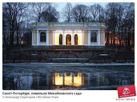 Санкт-Петербург, павильон Михайловского сада, фото № 185814, снято 16 января 2008 г. (c) Александр Секретарев / Фотобанк Лори