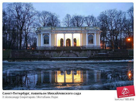 Санкт-Петербург, павильон Михайловского сада, фото № 185818, снято 16 января 2008 г. (c) Александр Секретарев / Фотобанк Лори