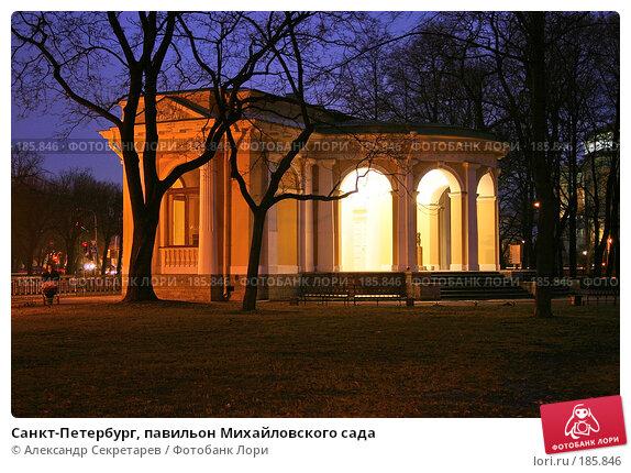 Санкт-Петербург, павильон Михайловского сада, фото № 185846, снято 16 января 2008 г. (c) Александр Секретарев / Фотобанк Лори