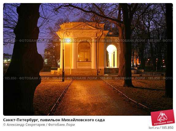 Санкт-Петербург, павильон Михайловского сада, фото № 185850, снято 16 января 2008 г. (c) Александр Секретарев / Фотобанк Лори