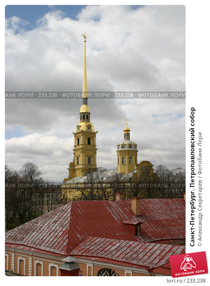 Санкт-Петербург. Петропавловский собор, фото № 233238, снято 10 мая 2005 г. (c) Александр Секретарев / Фотобанк Лори