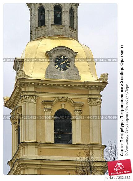 Санкт-Петербург. Петропавловский собор. Фрагмент, фото № 232682, снято 10 мая 2005 г. (c) Александр Секретарев / Фотобанк Лори