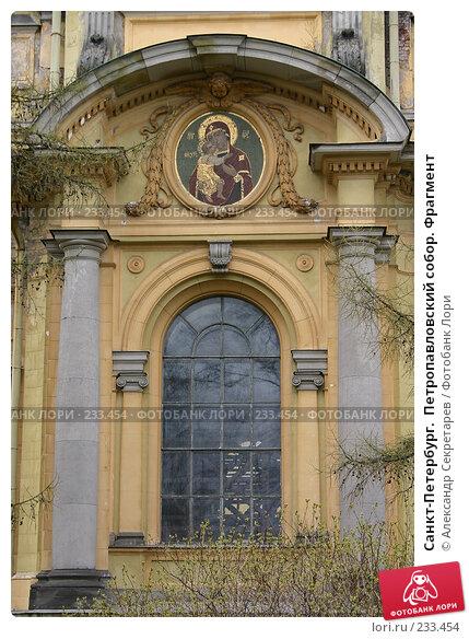 Санкт-Петербург.  Петропавловский собор. Фрагмент, фото № 233454, снято 10 мая 2005 г. (c) Александр Секретарев / Фотобанк Лори