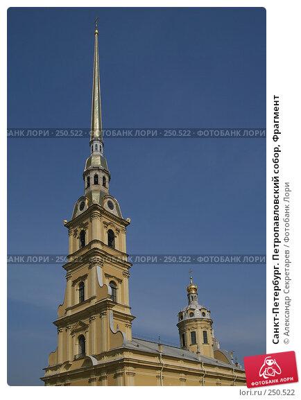 Санкт-Петербург. Петропавловский собор, Фрагмент, фото № 250522, снято 5 апреля 2008 г. (c) Александр Секретарев / Фотобанк Лори