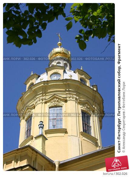 Санкт-Петербург. Петропавловский собор, Фрагмент, фото № 302026, снято 28 мая 2008 г. (c) Александр Секретарев / Фотобанк Лори